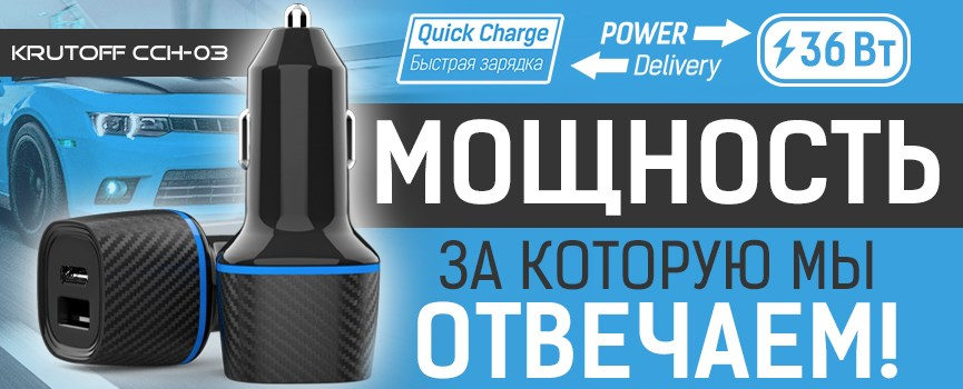 АЗУ Krutoff CCH-03 USB QC 3.0 + PD Type-C, 36W (black)