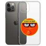 "Чехол-накладка Krutoff Clear Case ""Я Слежу за Тобой"" для iPhone 12 Pro Max"