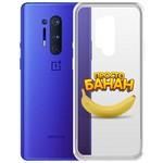 "Чехол-накладка Krutoff Clear Case ""Банан"" для OnePlus 8 Pro"