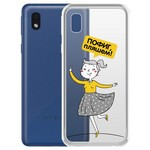 """Чехол-накладка Krutoff Clear Case """"Пофиг, пляшем!"""" для Samsung Galaxy A01 Core (A013)"""