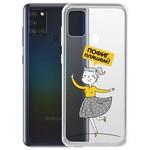 """Чехол-накладка Krutoff Clear Case """"Пофиг, пляшем!"""" для Samsung Galaxy A21s (A217)"""