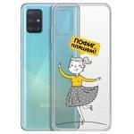 """Чехол-накладка Krutoff Clear Case """"Пофиг, пляшем!"""" для Samsung Galaxy A51 (A515)"""