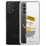 """Чехол-накладка Krutoff Clear Case """"Пофиг, пляшем!"""" для Samsung Galaxy A72 (A725)"""