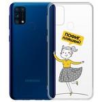 """Чехол-накладка Krutoff Clear Case """"Пофиг, пляшем!"""" для Samsung Galaxy M31 (M315)"""