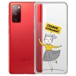"Чехол-накладка Krutoff Clear Case ""Пофиг, пляшем!"" для Samsung Galaxy S20 (G980)"