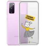 """Чехол-накладка Krutoff Clear Case """"Пофиг, пляшем!"""" для Samsung Galaxy S20 FE"""