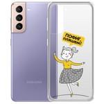 "Чехол-накладка Krutoff Clear Case ""Пофиг, пляшем!"" для Samsung Galaxy S21 (G991)"