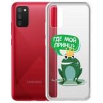 """Чехол-накладка Krutoff Clear Case """"Лягушка"""" для Samsung Galaxy A02s (A025)"""