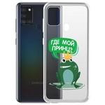 """Чехол-накладка Krutoff Clear Case """"Лягушка"""" для Samsung Galaxy A21s (A217)"""