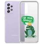 """Чехол-накладка Krutoff Clear Case """"Лягушка"""" для Samsung Galaxy A52 (A525)"""