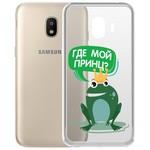 "Чехол-накладка Krutoff Clear Case ""Лягушка"" для Samsung Galaxy J2 (2018) (J250)"