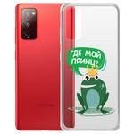 "Чехол-накладка Krutoff Clear Case ""Лягушка"" для Samsung Galaxy S20 (G980)"
