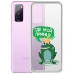 """Чехол-накладка Krutoff Clear Case """"Лягушка"""" для Samsung Galaxy S20 FE"""