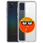 "Чехол-накладка Krutoff Clear Case ""Я Слежу за Тобой"" для Samsung Galaxy A21s (A217)"