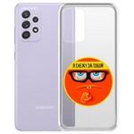 "Чехол-накладка Krutoff Clear Case ""Я Слежу за Тобой"" для Samsung Galaxy A52 (A525)"