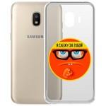 "Чехол-накладка Krutoff Clear Case ""Я Слежу за Тобой"" для Samsung Galaxy J2 (2018) (J250)"
