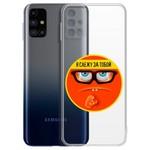 "Чехол-накладка Krutoff Clear Case ""Я Слежу за Тобой"" для Samsung Galaxy M31s (M317)"