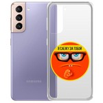 "Чехол-накладка Krutoff Clear Case ""Я Слежу за Тобой"" для Samsung Galaxy S21 (G991)"