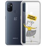 """Чехол-накладка Krutoff Clear Case """"Пофиг, пляшем!"""" для OnePlus Nord N100"""