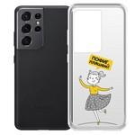 "Чехол-накладка Krutoff Clear Case ""Пофиг, пляшем!"" для Samsung Galaxy S21 Ultra (G998)"