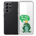 "Чехол-накладка Krutoff Clear Case ""Лягушка"" для Samsung Galaxy S21 Ultra (G998)"