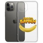 "Чехол-накладка Krutoff Clear Case ""Банан"" для iPhone 12/12 Pro"