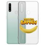 "Чехол-накладка Krutoff Clear Case ""Банан"" для OPPO A31"