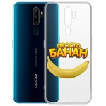 "Чехол-накладка Krutoff Clear Case ""Банан"" для OPPO A5 (2020)/A9 (2020)"