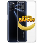 "Чехол-накладка Krutoff Clear Case ""Банан"" для OPPO A52/A92"