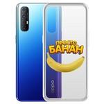 "Чехол-накладка Krutoff Clear Case ""Банан"" для OPPO Reno3 Pro"