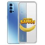 "Чехол-накладка Krutoff Clear Case ""Банан"" для OPPO Reno4 Pro 5G"