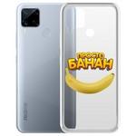 "Чехол-накладка Krutoff Clear Case ""Банан"" для Realme C15"