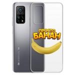 """Чехол-накладка Krutoff Clear Case """"Банан"""" для Xiaomi Mi 10T/Mi 10T Pro"""