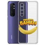 "Чехол-накладка Krutoff Clear Case ""Банан"" для Xiaomi Mi Note 10 Lite"