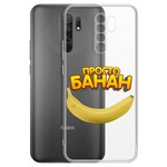 "Чехол-накладка Krutoff Clear Case ""Банан"" для Xiaomi Redmi 9"