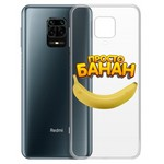 "Чехол-накладка Krutoff Clear Case ""Банан"" для Xiaomi Redmi Note 9 Pro/Note 9S"
