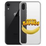 "Чехол-накладка Krutoff Clear Case ""Банан"" для iPhone XR"