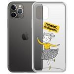 "Чехол-накладка Krutoff Clear Case ""Пофиг, пляшем!"" для iPhone 11 Pro"