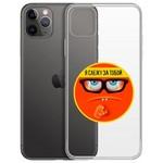 "Чехол-накладка Krutoff Clear Case ""Я Слежу за Тобой"" для iPhone 11 Pro Max"